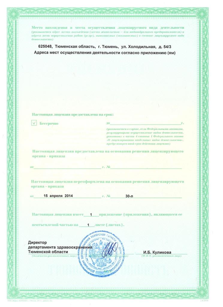 Лицензия 2 стоматология Дельта Стом Тюмень