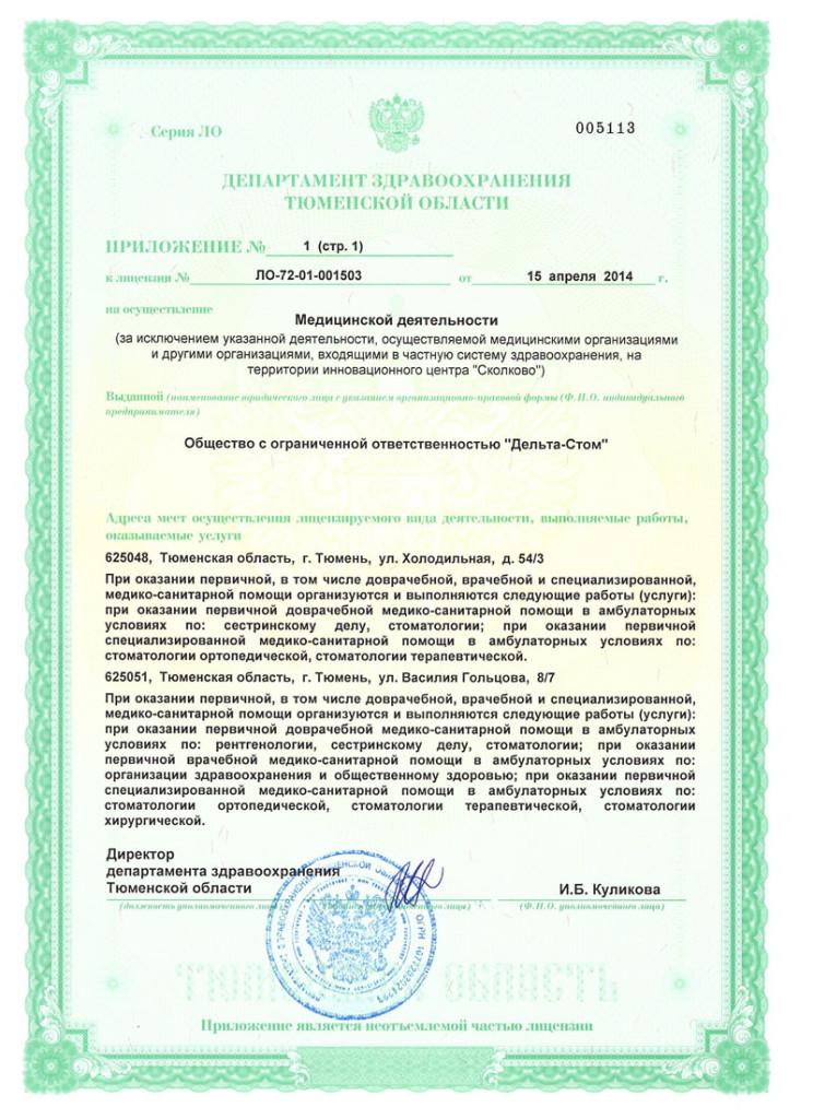 Licenziya3-