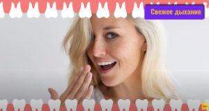 Свежее дыхание и здоровые зубы