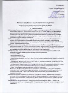 Politika operatora-Delta-Stom (1)