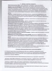 Politika operatora-Delta-Stom (2)
