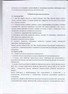 Politika operatora-Delta-Stom (3)