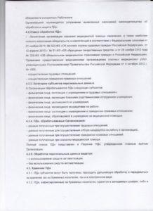 Politika operatora-Delta-Stom (4)