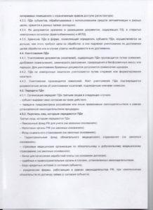Politika operatora-Delta-Stom (5)