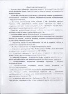 Politika operatora-Delta-Stom (6)