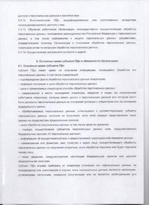 Politika operatora-Delta-Stom (7)