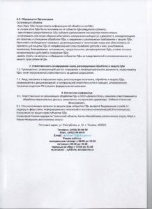 Politika operatora-Delta-Stom (8)