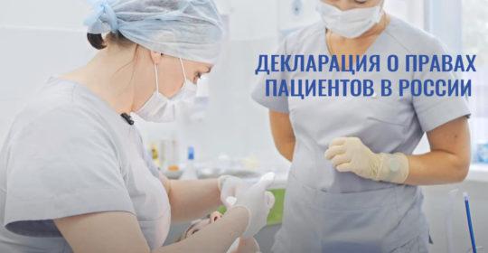Декларация о правах пациентов в России