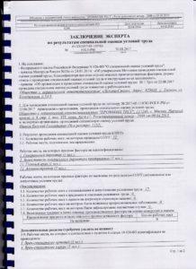 Оценка условий труда - стоматология «Дельта-Стом» 1