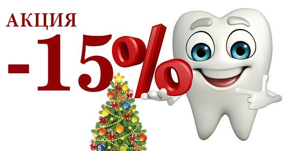 скидка 15% на лечение зубов в январе 2019